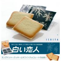 SHIROI KOIBITO WHITE LOVER COOKIES 36 PIECES WHITE AND MILK CHOCOLAT