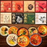 【CLEARANCE】RAMEN TALK Toppings